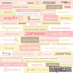 Лист односторонней бумаги от Scrapmir - Надписи (UKR) - Doll Baby, 20х20см  - ScrapUA.com