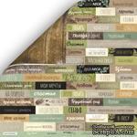 Лист двусторонней бумаги от Scrapmir - Надписи (RU) - Cozy Forest, 30х30см - ScrapUA.com