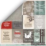 Лист односторонней бумаги для скрапбукинга  от Scrapmir - Карточки (RU) - Nordic Spirits, 30х30 - ScrapUA.com