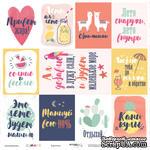 Лист односторонней бумаги от Scrapmir - Карточки (ru) из коллекции Summer, 30x30 см - ScrapUA.com