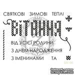 Акриловый штамп Lesia Zgharda SR186 ВІТАННЯ, набор из 12 штампов - ScrapUA.com
