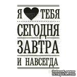Акриловый штамп Lesia Zgharda Я люблю тебя SV049a, размер 3,3х4,9 см - ScrapUA.com