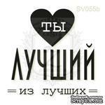 Акриловый штамп Lesia Zgharda Ты Лучший из Лучших SV055b, размер 3,8х3,7 см - ScrapUA.com