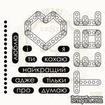 Набор акриловых штампов Lesia Zgharda SV069 КОХАЮ ТЕБЕ, 16 штук - ScrapUA.com