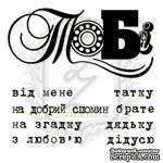 Набор мини-штампов Lesia Zgharda StP014 Тобi, 9 штук - ScrapUA.com