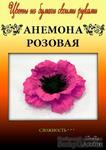 Набор тутовой бумаги для создания цветов - анемона розовая - ScrapUA.com