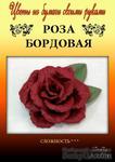 Набор тутовой бумаги для создания цветов - роза бордовая - ScrapUA.com