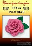 Набор тутовой бумаги для создания цветов - роза розовая - ScrapUA.com