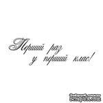 Акриловый штамп Text Stamp  T039c Перший раз у перший клас, размер 6,1 * 2 см - ScrapUA.com