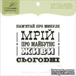 Акриловый штамп Lesia Zgharda T210 Пам'ятай про минуле, мрій про майбутнє, живи сьогодні, размер 5,7х5 см. - ScrapUA.com