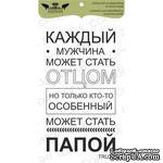 Акриловый штамп Lesia Zgharda TRU231 Каждый мужчина может.., размер 3,8х6,8 см - ScrapUA.com