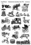 Лист прозрачных наклеек от Тамары Старцевой-№3 (винтажные игрушки) - ScrapUA.com