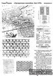 Лист прозрачных наклеек от Тамары Старцевой-№8 (фоны) - ScrapUA.com