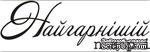 Акриловый штамп Wedding Stamp VE013 Найгарнішій парі, размер 5,9*1,9 см - ScrapUA.com