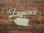 Пластиковое украшение от Е.В.А. - Бирочка, 3.5х1.6 см - ScrapUA.com