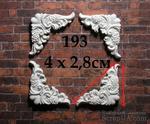 Гипсовые уголочки от Е.В.A, 4х2,5 см, 4 шт. - ScrapUA.com