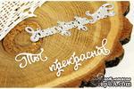 """Нож для вырубки """"Ты прекрасна!"""" от AgiArt - ScrapUA.com"""