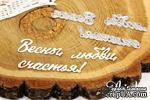 """Нож для вырубки """"Весны, любви, счастья!"""" от AgiArt - ScrapUA.com"""