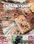 Журнал СКРАПБУКИНГ Творческий стиль жизни №5, 2012 - ScrapUA.com