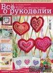 Журнал Все о рукоделии №1(10) январь-февраль 2013 - ScrapUA.com