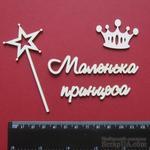 """Чипборд от Вензелик - Набор """"Маленька принцеса"""", размер чипборда: 67*91 мм - ScrapUA.com"""