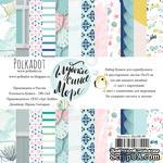 """Набор бумаги от Polkadot - """"Глубокое синее море"""", 15х15 см - ScrapUA.com"""