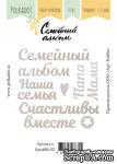 """Набор чипборда от Polkadot """"Семейный альбом"""" (слова), 10 элементов - ScrapUA.com"""