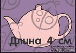Чипборд Чайник №1.Маленький cb-213 - ScrapUA.com
