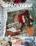 Журнал СКРАПБУКИНГ Творческий стиль жизни №14, 2013,  тема номера  - вдохновение - ScrapUA.com