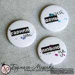 Скрап-значки (фишки) от Бумага Марака - Люблю це - ScrapUA.com