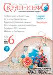 "Журнал ""Скрап-инфо"" №6-2013 - ScrapUA.com"