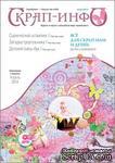 """Приложение к журналу """"Скрап-инфо"""" апреля 2014 «Все для скрап-мам и детей» - ScrapUA.com"""