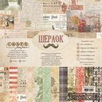 """Набор бумаги 20х20 """"Шерлок"""" от Craft Paper, 20x20см - ScrapUA.com"""