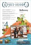 "Журнал ""Скрап-инфо"" №4-2012 - ScrapUA.com"