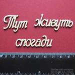 Чипборд от Вензелик - Слова ''Тут живуть спогади'', размер чипборда: 23*137 мм - ScrapUA.com