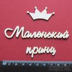 Чипборд от Вензелик - Слова ''Маленький принц'', размер чипборда: 23*183 мм - ScrapUA.com