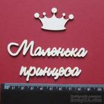 Чипборд от Вензелик - Слова ''Маленька принцеса'', размер чипборда: 20*112 мм - ScrapUA.com