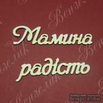 Чипборд от Вензелик - Слова ''Мамина радість'', размер чипборда: 23*133 мм - ScrapUA.com