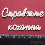 Чипборд от Вензелик - Слова ''Справжнє кохання'', ширина фразы: 150 мм - ScrapUA.com