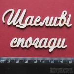 Чипборд от Вензелик - Слова ''Щасливі спогади'', ширина фразы: 150 мм - ScrapUA.com