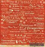 Лист односторонней бумаги для скрапбукинга 30x30 Пожелания, коллекция Scrapmir - Christmas Night - ScrapUA.com