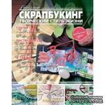 Журнал СКРАПБУКИНГ Творческий стиль жизни №2 (10), 2013,  тема номера  - неожиданный скрапбукинг - ScrapUA.com