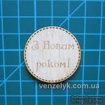 Деревянное украшение от Вензелик - Круглячок 13 - ScrapUA.com