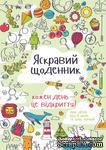 Яркий Дневник! Каждый день - это открытие (украинский язык) для детей (4-11 лет) - ScrapUA.com