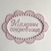 """Декор от Allmacrfat - Вензель с вышитой надписью """"Мамины сокровища"""", цвет на выбор, 1 шт - ScrapUA.com"""