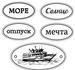 Деревянные фишки с гравировкой №3 от ScrapBerry's - Курортный Роман - ScrapUA.com