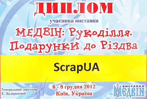 Фото сертификата участия ScrapUA в выставке МЕДВИН